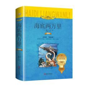 海底两万里《世界文学名著少儿拓展阅读:注音版》