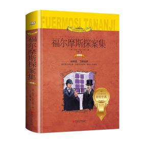 福尔摩斯探案集《世界文学名著少儿拓展阅读:注音版》
