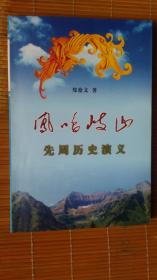 凤鸣岐山(先周历史演义)《扉页被撕掉了》