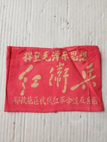捍卫毛泽东思想红卫兵肩章
