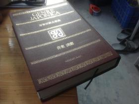 万有百科大事典 第三卷 音乐和演剧