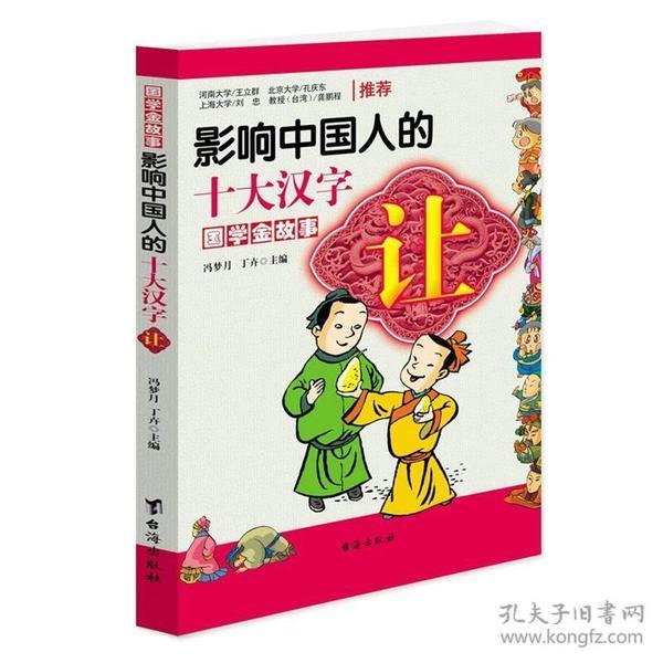 D06/影响中国人的十大汉字让