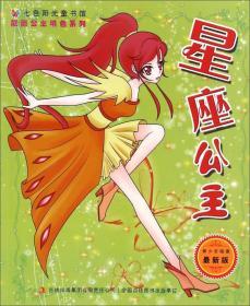 A34/靓丽公主填色系列星座公主·美少女绘画最新版(四色印刷)
