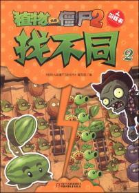 植物大战僵尸2游戏书:找不同2