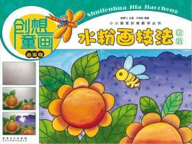 创想童画 水粉画技法教程(启蒙班)/小小画家阶梯教学丛书
