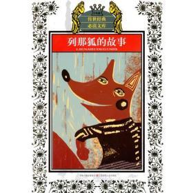 现货列那狐的故事  吉罗夫人,谈凤霞 9787534651564 江苏少年儿童