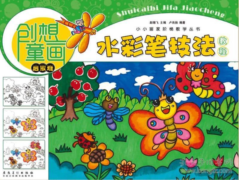 创想童画 水彩笔技法教程(启蒙班)/小小画家阶梯教学丛书