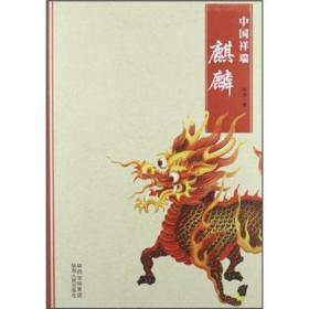 中国祥瑞:麒麟