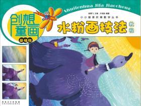创想童画 水粉画技法教程(基础班)/小小画家阶梯教学丛书
