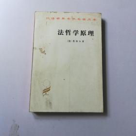 汉译世界学术名著丛书(法哲学原理)