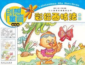 创想童画 彩铅画技法教程(启蒙班)/小小画家阶梯教学丛书