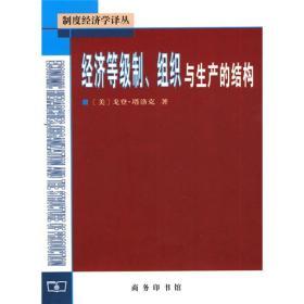 经济等级制、组织与生产的结构