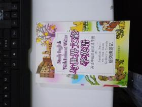 与世界文豪学英语  英语中阶段训练手册 二