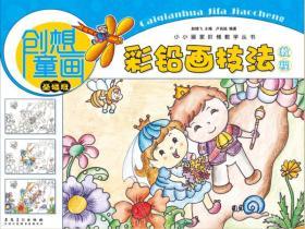 创想童画 彩铅画技法教程(基础班)/小小画家阶梯教学丛书