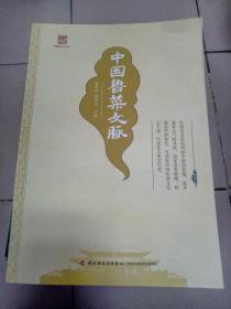 中国鲁菜文脉-中国鲁菜文化大系【2016年一版一印】  101