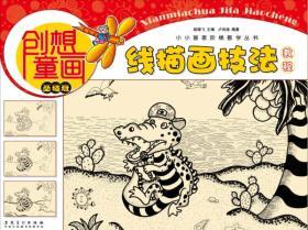 创想童画 线描画技法教程(基础班)/小小画家阶梯教学丛书