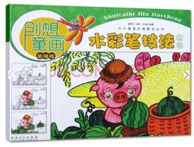 创想童画 水彩笔技法教程(基础班)/小小画家阶梯教学丛书