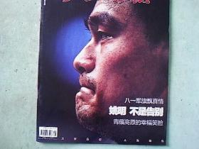 人民画报 2011.8 姚明退役