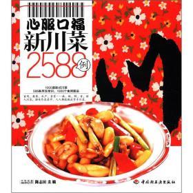 心服口福新川菜2588例