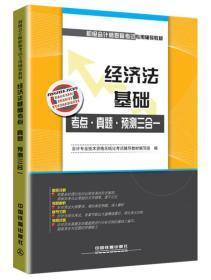 2016国家初级会计师考试教材:经济法基础考点·真题·预测三合一