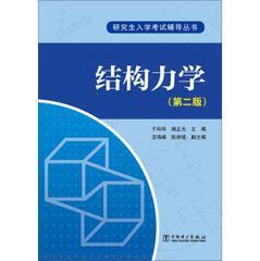 结构力学 第二版 于玲玲 中国电力9787512362482