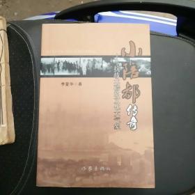 小陪都传奇--抗战北碚的文化气象  作者签赠本