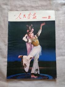 人民画报(1980/2)