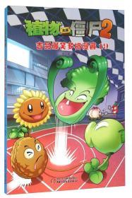 植物大战僵尸2 吉品爆笑多格漫画19