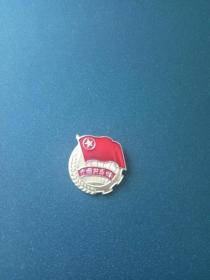 红色收藏  中国共青团老团徽五星红旗 老版老徽章  尺寸约2x1.8cm 保真保老