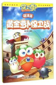 保卫萝卜·漫画版--黄金萝卜保卫战(彩绘)