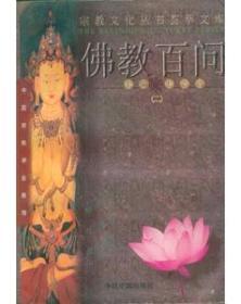 宗教文化丛书荟萃文库:佛教百问(二)