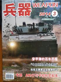 兵器 2014-03