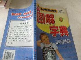 图解字典 导读手册5 (五年级 上)