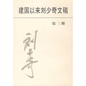 建国以来刘少奇文稿3(新)