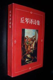 丘琴译诗集:著名翻译家丘琴签赠本!自印本!仅印200册!品佳!