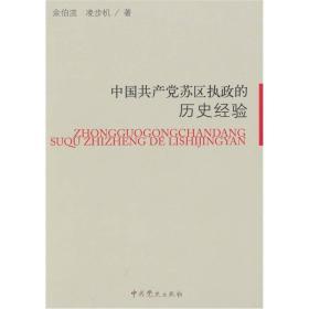 中国共产党苏区执政的历史经验