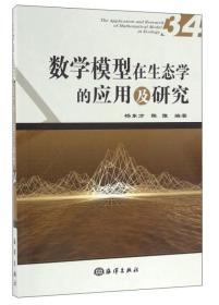 数学模型在生态学的应用及研究(34)