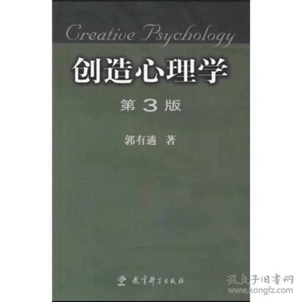 创造心理学