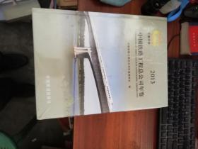 中国铁路工程总公司年鉴   2012  未开封