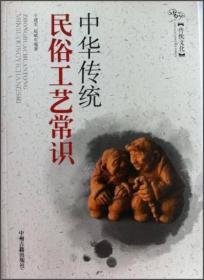 中华传统民俗工艺常识