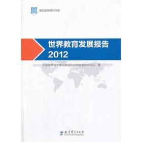 国际教育研究书系:世界教育发展报告 2012