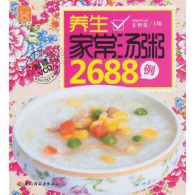 正版现货 养生家常汤粥2688例-附赠VCD出版日期:2011-05印刷日期:2011-05印次:1/1