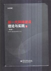 新一代网络建设理论与实践-全2册-(第2版)
