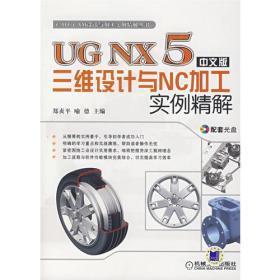 【二手包邮】UG NX 5中文版三维设计与NC加工实例精解(中文版) 郑