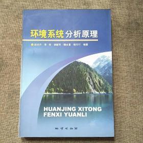 环境系统分析原理