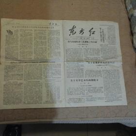 文革小报 东方红(1967年月8日)