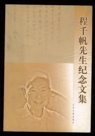 程千帆先生纪念文集
