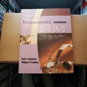 〈微观经济学〉(第18版)
