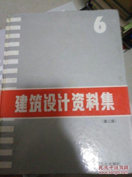 建筑设计资料集 6【第二版】