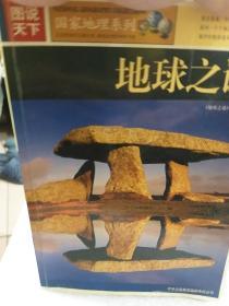 国家地理系列图说天下《地球之谜》一册